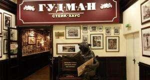 Стейк-хаус Гудман на Тульской (Goodman в ТРЦ «Ереван Плаза») фото 9