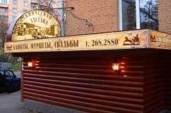 Ресторан Сокольническая Застава фото 13