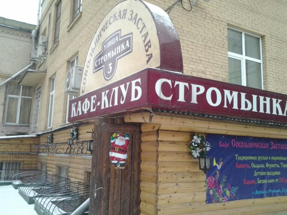 Ресторан Сокольническая Застава фото 12