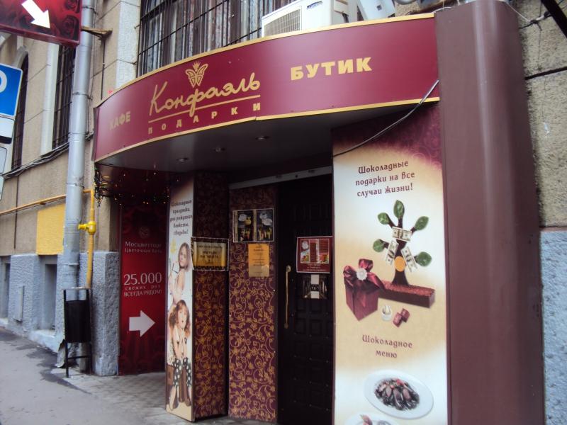 Ресторан Конфаэль фото 6