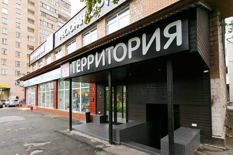 Бар Территория в Кузьминках (Волгоградский Проспект) фото 2