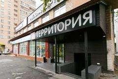 Бар Территория в Кузьминках (Волгоградский Проспект) фото 1
