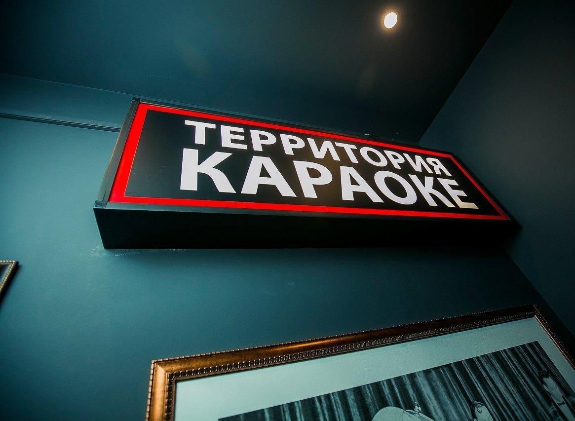Бар Территория в Кузьминках (Волгоградский Проспект) фото 27