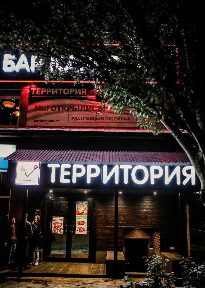 Бар Территория в Кузьминках (Волгоградский Проспект) фото 33