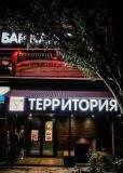 Бар Территория в Кузьминках (Волгоградский Проспект) фото 32
