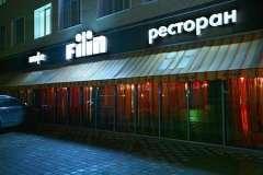 Ресторан Filin фото 18