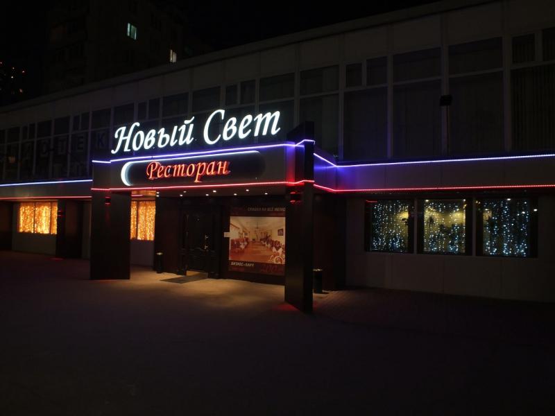 Ресторан Новый Свет на Тимирязевской фото 9