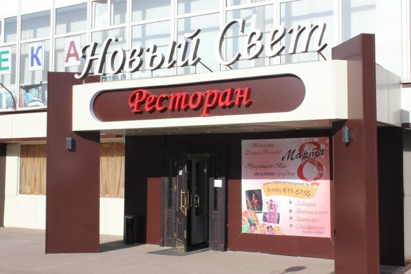 Ресторан Новый Свет на Тимирязевской фото 1