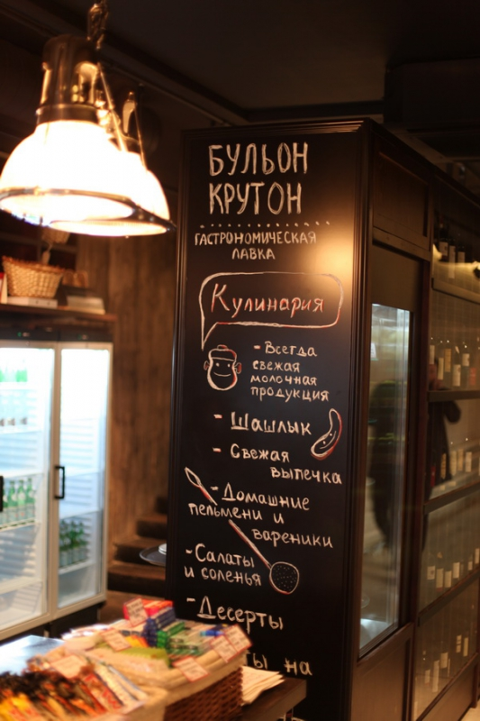 Кафе Бульон Крутон фото 3