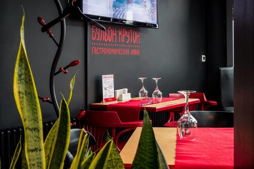 Кафе Бульон Крутон фото 17