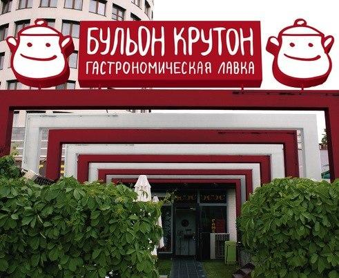 Кафе Бульон Крутон фото 22