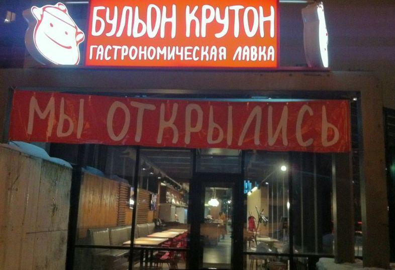 Кафе Бульон Крутон фото 28