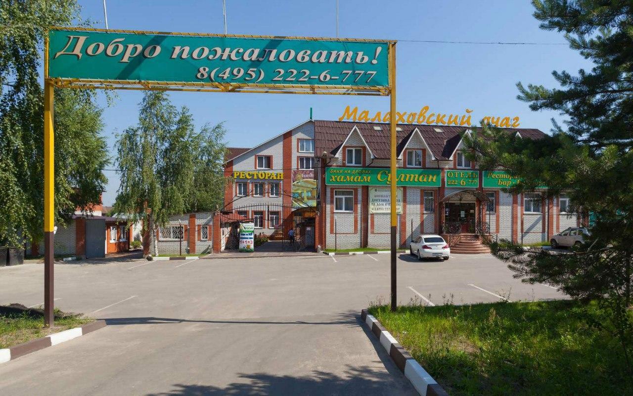 Ресторан Малаховский Очаг фото 43