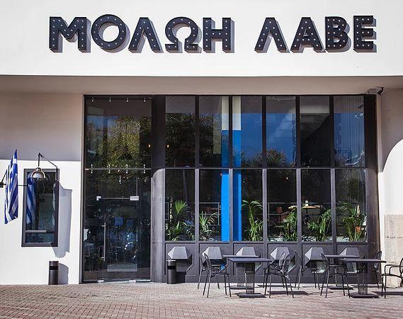 Греческий Ресторан Molon Lave (Молон Лаве) фото 27