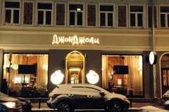 Кавказский Ресторан ДжонДжоли на Чистых Прудах фото 8