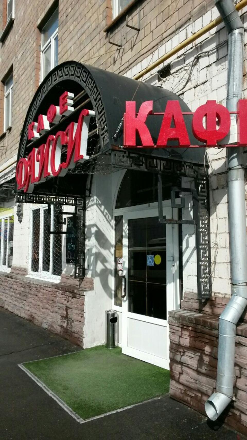 Ресторан Даиси на Талалихина (Пролетарская) фото 18