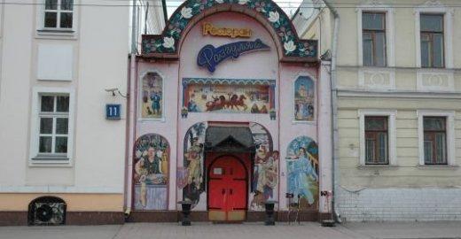 Ресторан Разгуляй фото 2