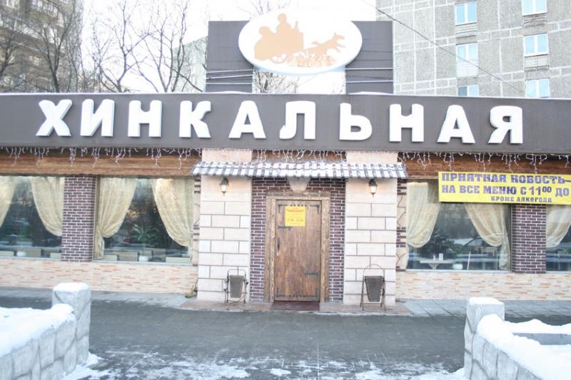Ресторан Хинкальная на Черкизовской фото 2