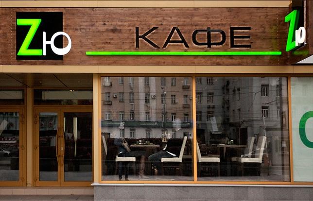 Кафе Zю Cafe на Смоленской фото 2