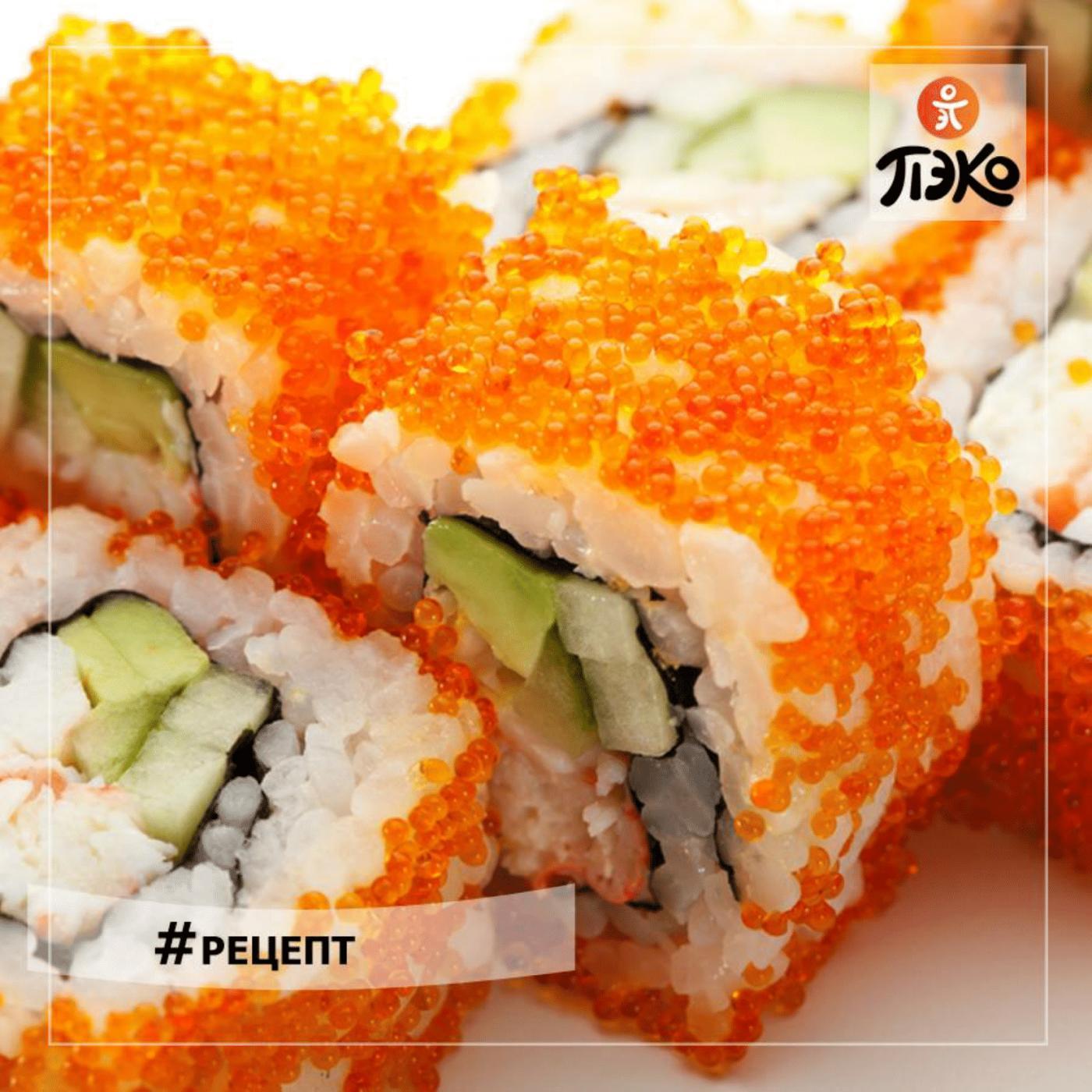 Как приготовить суши в домашних условиях калифорния