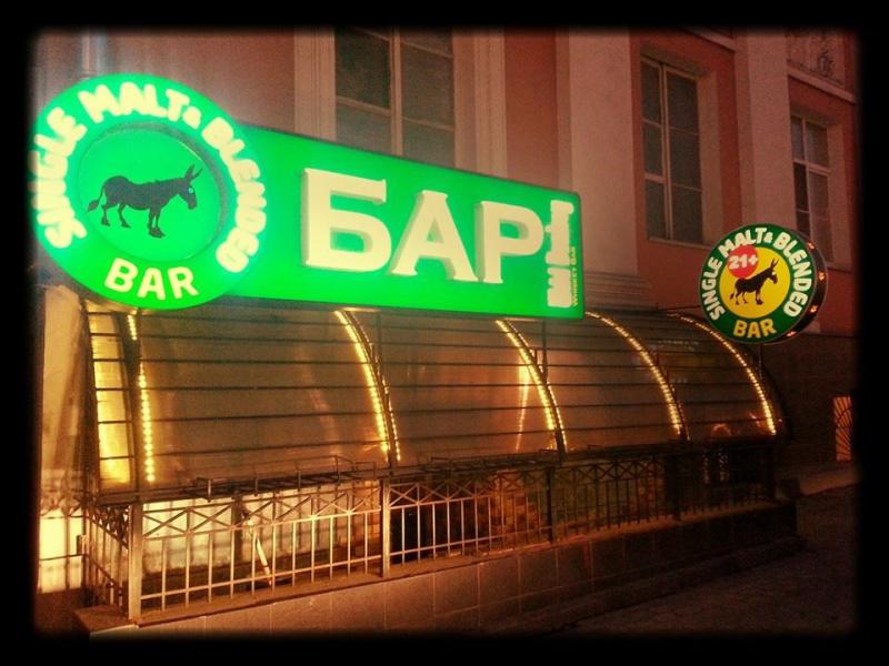 ��� The Wild Donkey Bar ���� 4