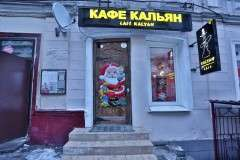 Кафе Кальян на Чистых Прудах (Kalyan Cafe) фото 2