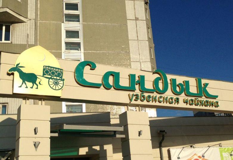 Узбекский Ресторан Сандык на Братиславской (Марьино) фото 32