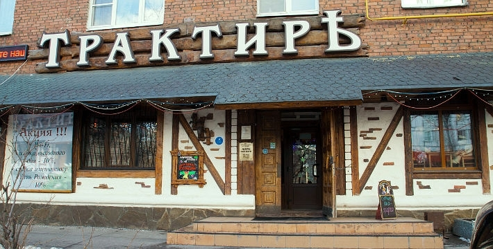 Ресторан Трактир Лефортово (Traktir Lefortovo) фото 7