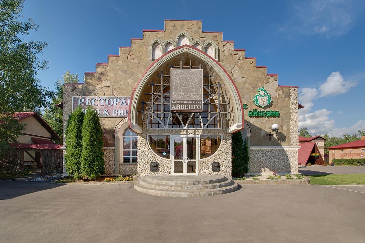 Ресторан Айвенго фото 23
