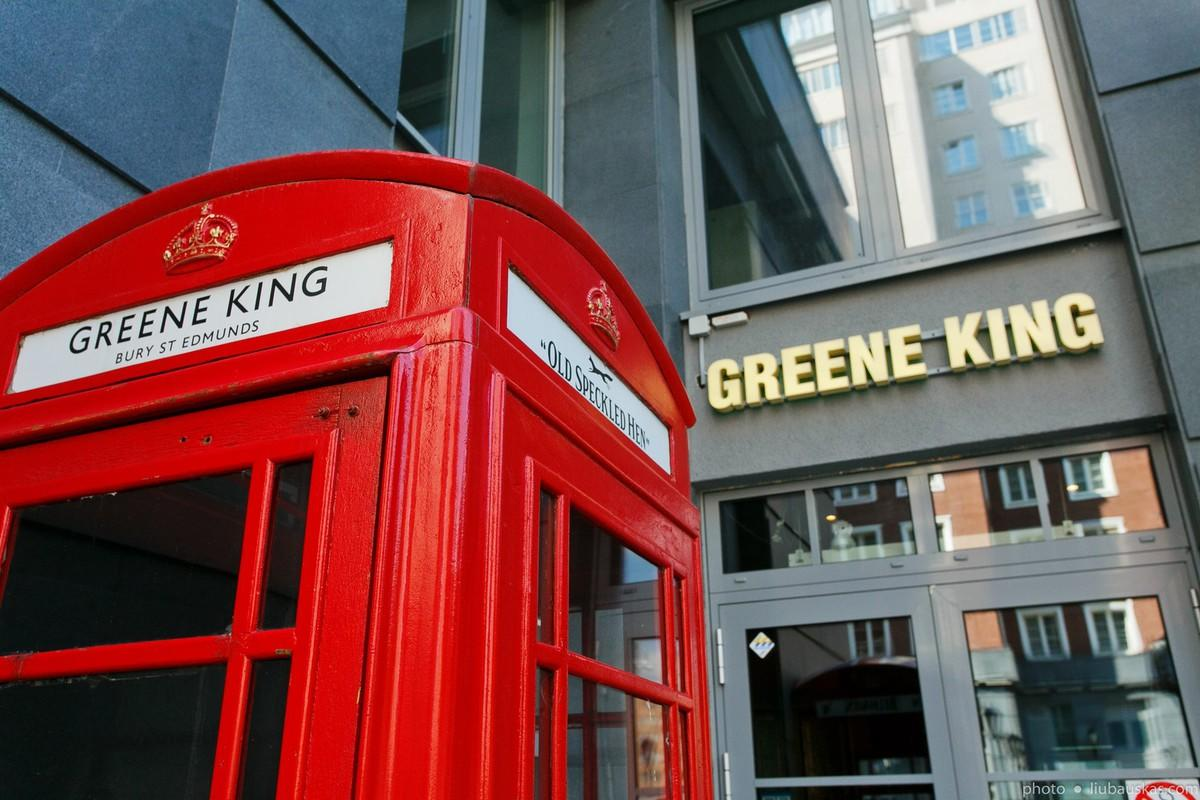 ���������� ������ �������� ���� ���� (Greene King Pub & Kitchen) ���� 11