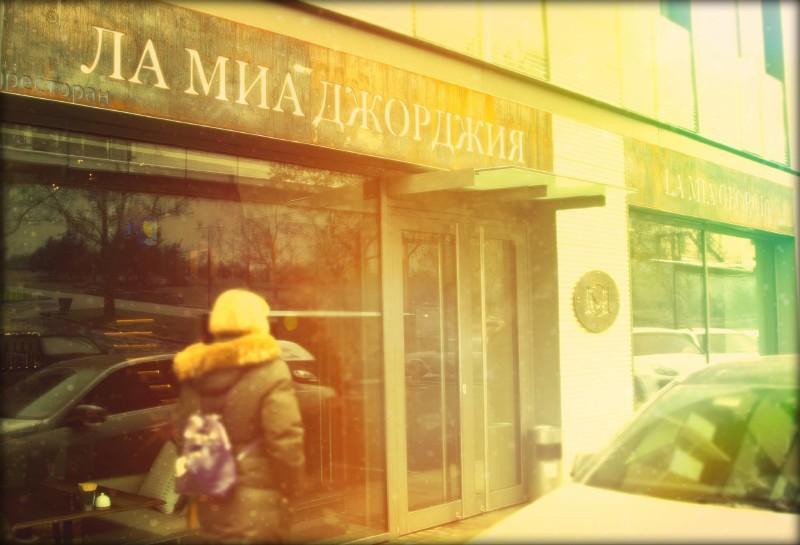 Грузинский Ресторан La Mia Georgia фото 5