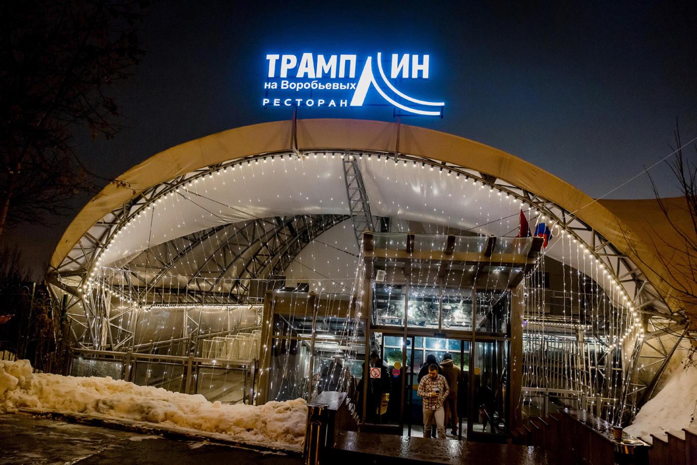 Панорамный Ресторан Трамплин на Воробьевых Горах фото 68
