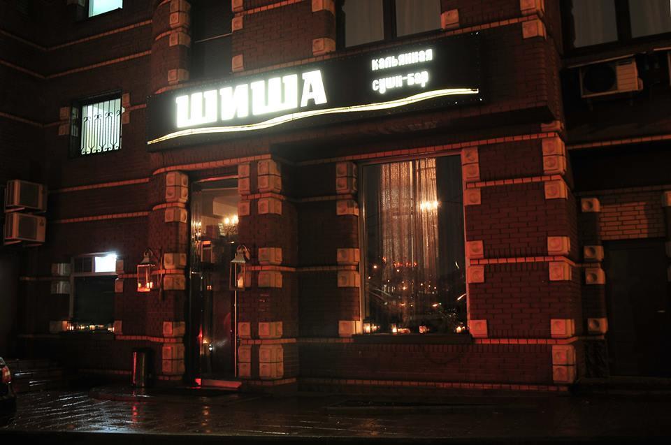 Кальян-бар Шиша на Большой Грузинской (Shisha Fusion Concept Lounge Bar) фото 2