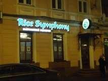 Восточный Ресторан Rice Symphony фото 6