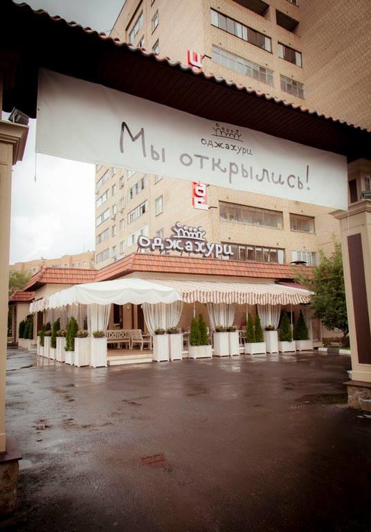 Грузинский Ресторан Оджахури фото 13