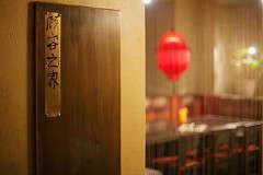 Ресторан Китайский Квартал на Сухаревской (China Town) фото 6