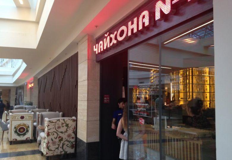 Ресторан Чайхона №1 в ТРЦ Афимолл Сити (Москва Сити) фото 26