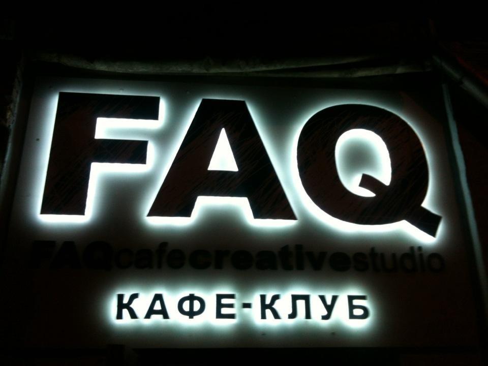 Ресторан FAQ-Cafe фото