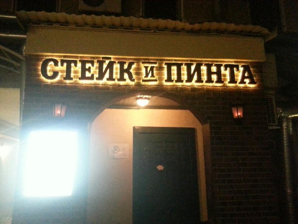 Стейк-хаус Стейк и Пинта на Менделеевской фото 4