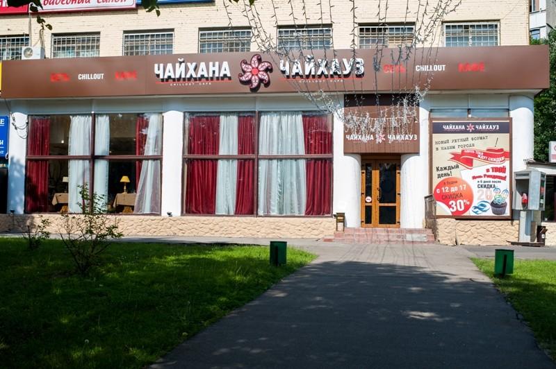 Ресторан Чайхана Чайхауз в Чертаново фото 1