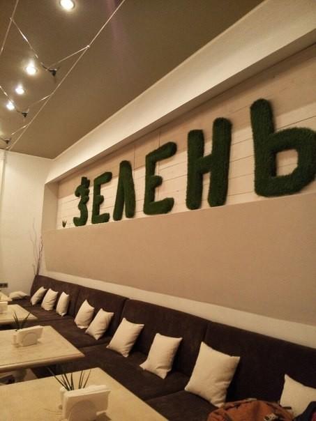 Кафе Зелень фото 4