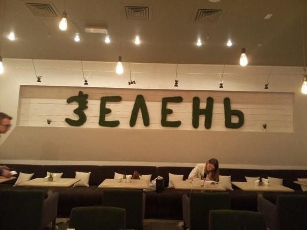 Кафе Зелень фото 9