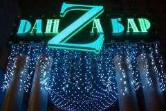 Бар Danza фото 3
