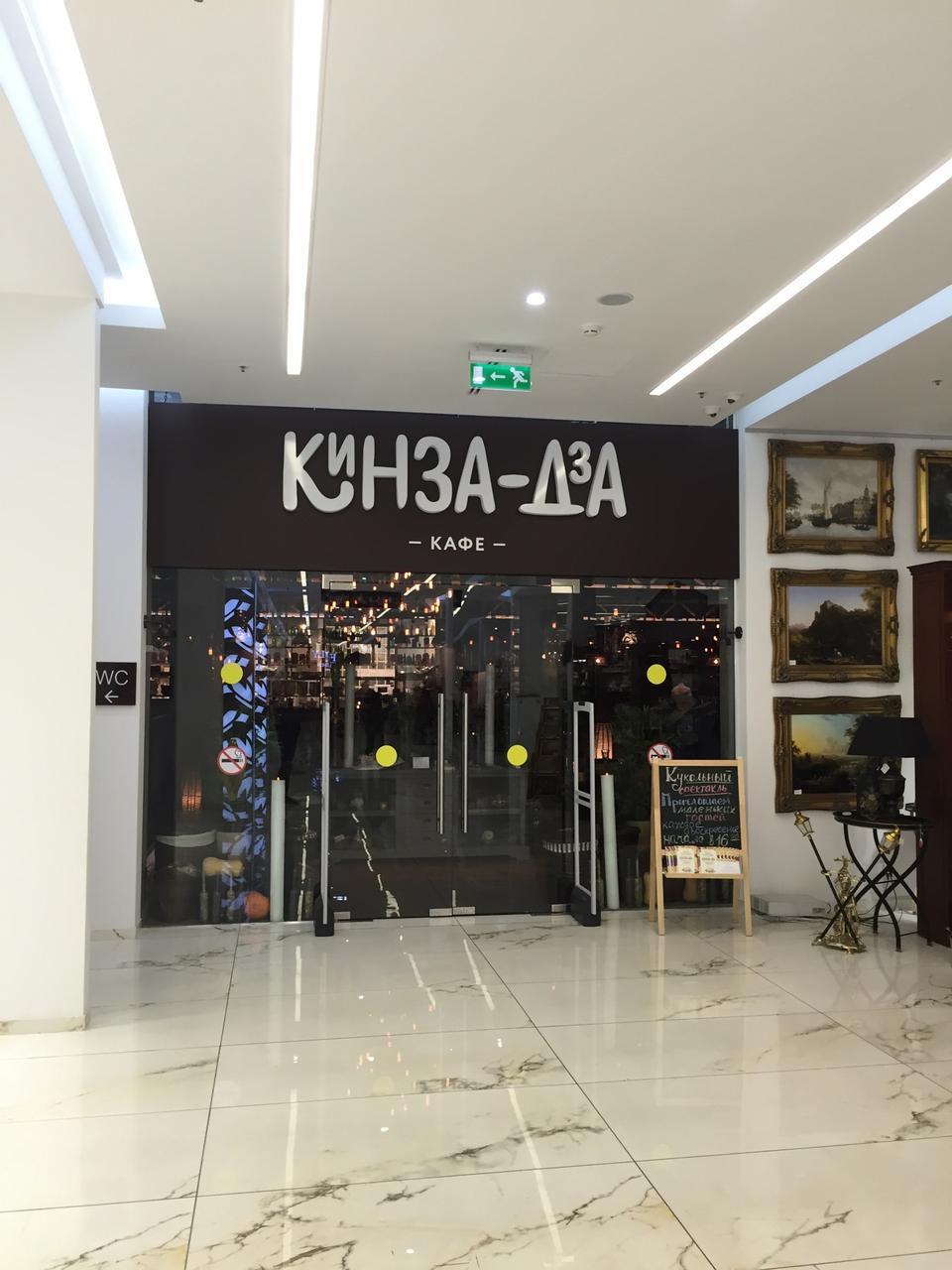 Ресторан Кин Дза Дза на Мичуринском проспекте (Кинза-Дза) фото 29