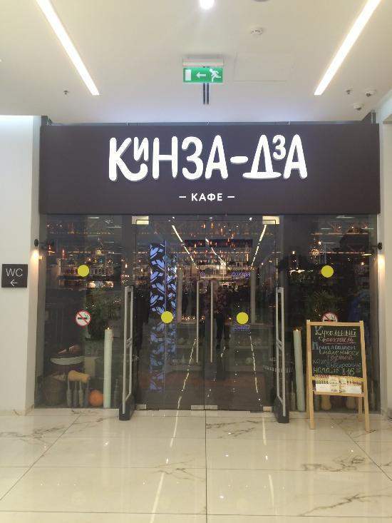 Ресторан Кин Дза Дза на Мичуринском проспекте (Кинза-Дза) фото 32