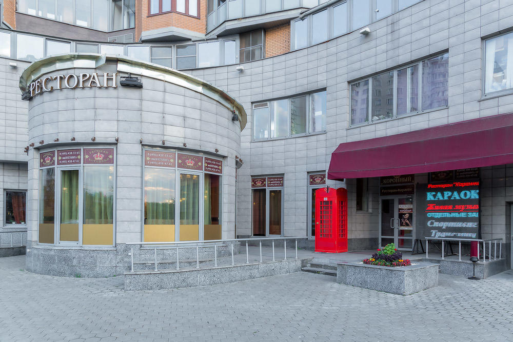 Ресторан Коронный фото 10