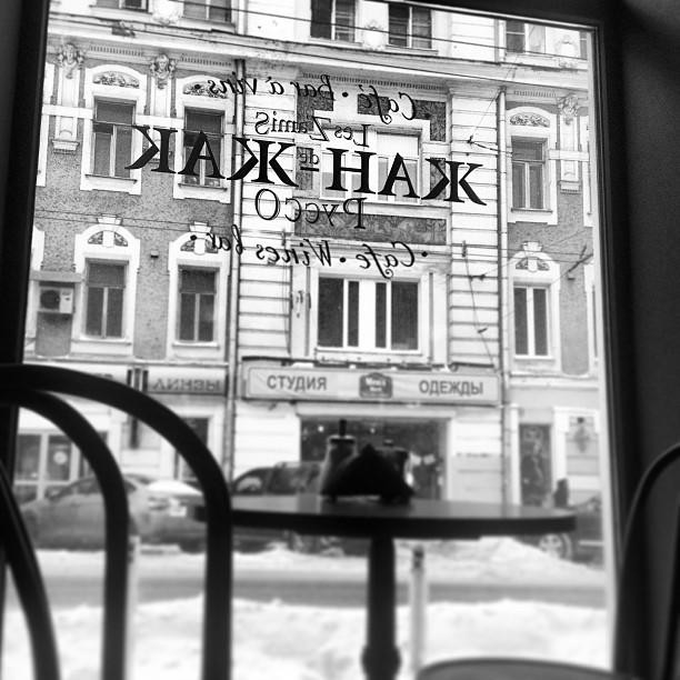 Французское Кафе Жан-Жак на Маросейке (Китай Город / Покровка) фото 10