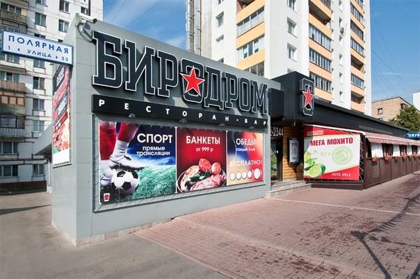 Ресторан Биродром на Бабушкинской фото 3