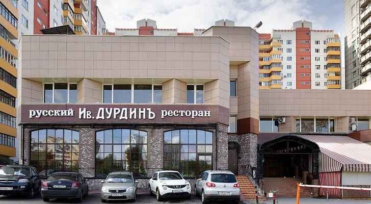Ресторан Иван Дурдинъ на Пролетарской фото 16