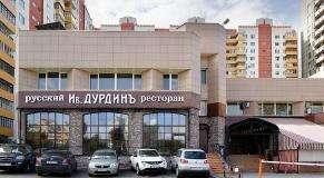 Ресторан Иван Дурдинъ на Пролетарской фото 15